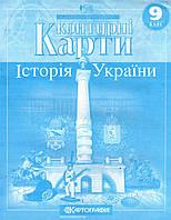 Контурні карти з історії України для 9 класа. (вид: Картографія)