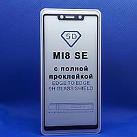 Защитное стекло для Xiaomi MI8 SE Черное с полной проклейкой