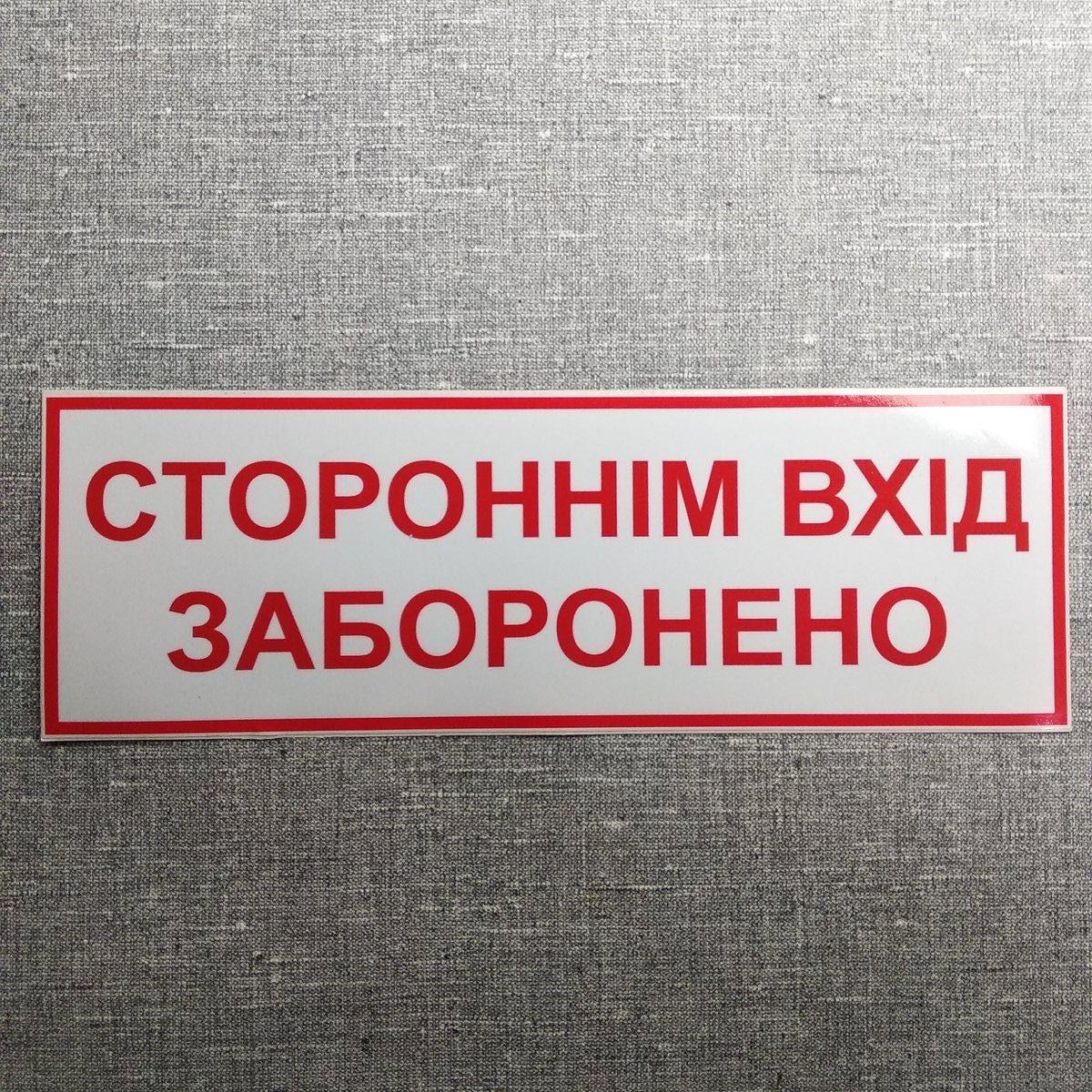 Посторонним вход запрещён наклейка
