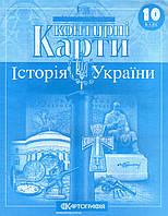 Контурні карти з історії України для 10 класа. (вид: Картографія)