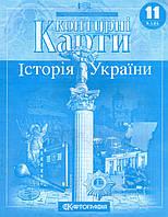 Контурні карти з історії України для 11 класа. (вид: Картографія)