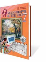 Образотворче мистецтво, 7 кл Автори: Железняк С.М., Ламонова О.В.