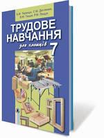 Трудове навчання, 7 кл Автори: Терещук Б.М., Загорний В.К., Гащак В.М., Лещук Р.М.