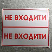 Наклейка Не входить