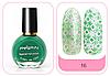 Краска-лак для стемпинга № 16, PINPAI, Темно-зеленая, фото 2