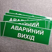 Наклейка-указатель Аварийный выход