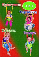 Детские Прыгунки - Вожжи - Тарзанка – Качели 4в1