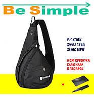 Городской рюкзак SwissGear Sling NEW (Слинг) через плечо новий УЦЕНКА
