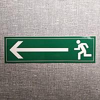 Знаки и указатели по пожарной безопасности Указатель выход