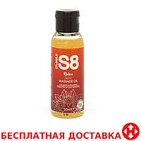 S8 Massage Oil масло для эротического массажа, 50 мл, оманский лайм и острый имбирь