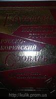 Большой корейско-русский и русско-корейский словарь. 450 000 слов и словосочетаний