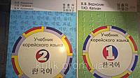 Учебник корейского языка (в 2-х частях) Верхоляк В. В., Каплан Т. Ю.