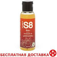 S8 Massage Oil масло для эротического массажа, 50 мл, французская слива и египетский хлопок