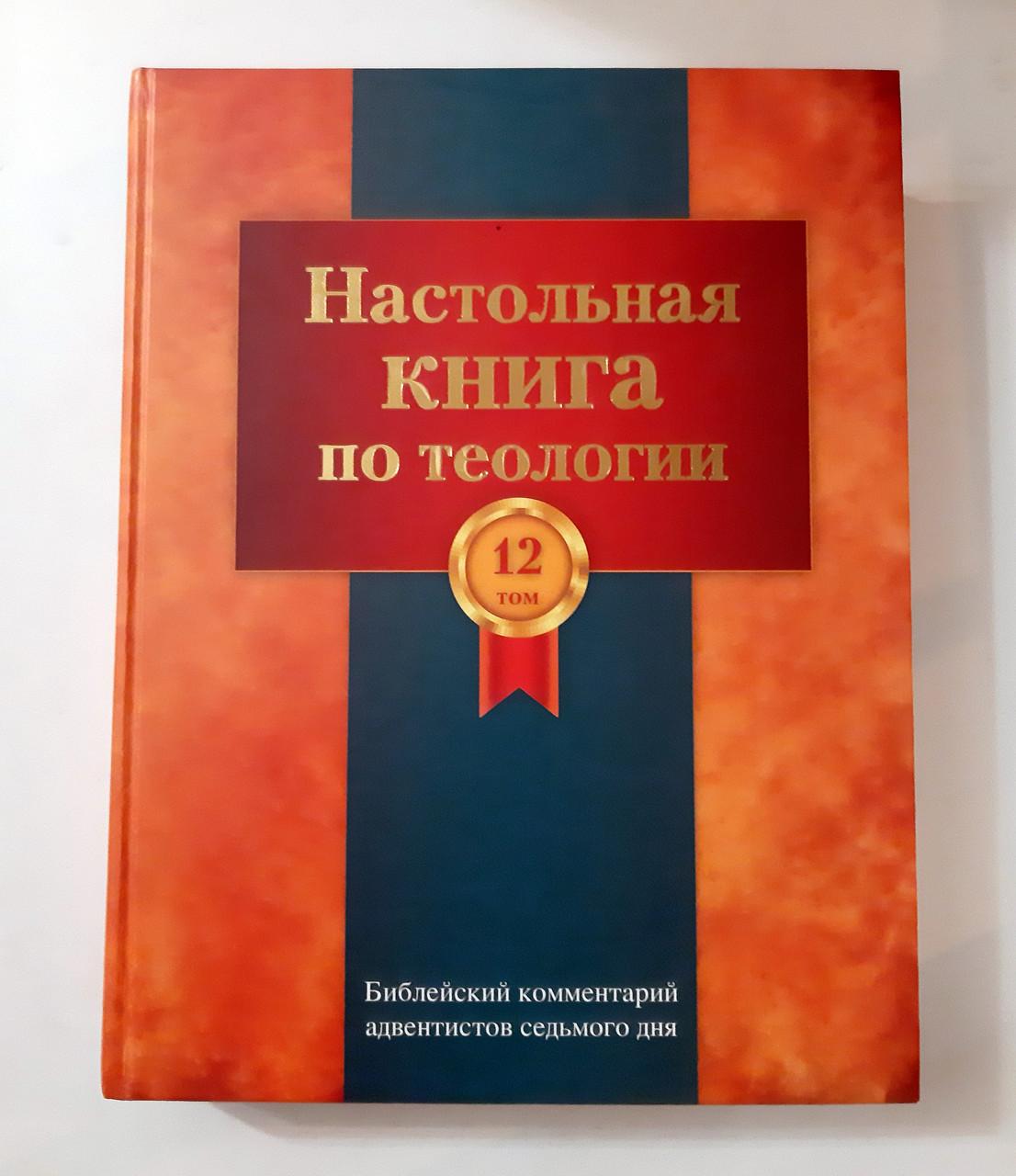 Настольная книга по теологии. Библейский комментарий АСД. Том 12