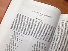 Настольная книга по теологии. Библейский комментарий АСД. Том 12, фото 3