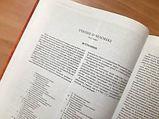 Настольная книга по теологии. Библейский комментарий АСД. Том 12, фото 2
