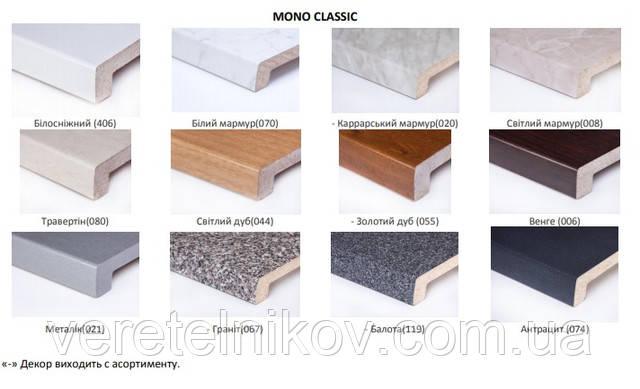 Цветовая гамма подоконниковTopalit Mono Classic