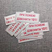 Наклейка При пожаре звоните 101