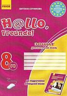 Hallo,Freunde 8(4) тетрадь для контроля уровня знаний