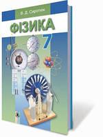 Фізика, 7 кл Автори: Сиротюк В.Д.