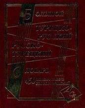 Большой турецко-русский русско-турецкий словарь: 450 тысяч слов и словосочетаний