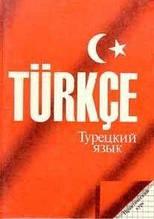 Дудина, Л. Н.  Турецкий язык. Практический курс