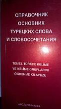 Справочник основних турецких слова и словосочетания.
