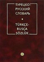 Турецко-русский словарь