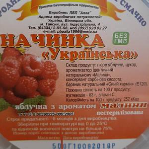 Повидло Яблочно Малиновое  500 грамм