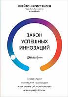 Книга Закон успешных инноваций. Авторы - Карен Диллон, Клейтон Кристенсен (Альпина)