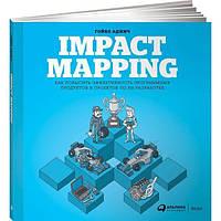Книга Impact Mapping. Автор - Гойко Аджич (Альпина)