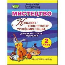 Мистецтво 2 клас Конструктор уроків НУШ Масол Л