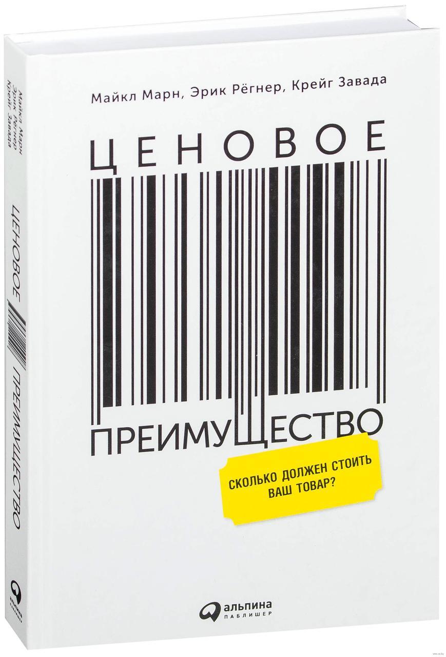 Книга Ценовое преимущество. Сколько должен стоить ваш товар? Авторы - М. Марн, Э. Регнер, К. Завада (Альпина)