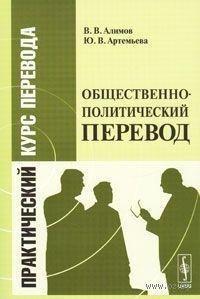 В. В. Алимов, Ю. В. Артемьева  Общественно-политический перевод