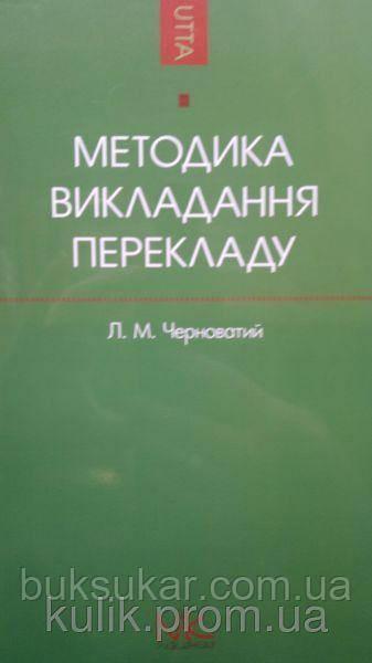 Методика викладання перекладу як спеціальності Підручник для ВНЗ