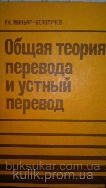 Миньяр - Белоручев Р. К. Общая теория перевода и устный перевод.