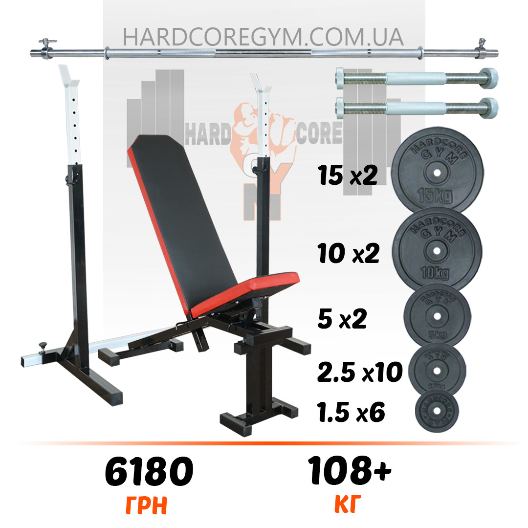 Лавка регульована (300 кг) та Стійки  (250 кг) + Штанга та гантелі (108 кг)