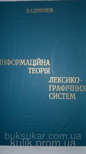 Інформаційна теорія лексикографічних систем