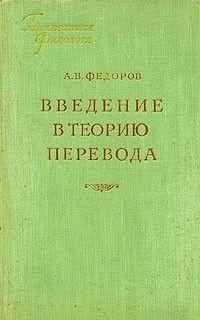 А. В. Федоров Введення в теорію перекладу б/у