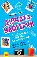 """Книга \""""Дівчата-влогерки: Люсі Локет: онлайн-катастрофа\"""" (укр) Ч901546У"""