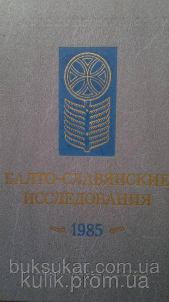 Балто-слов'янські дослідження. Збірник наукових праць 1985.