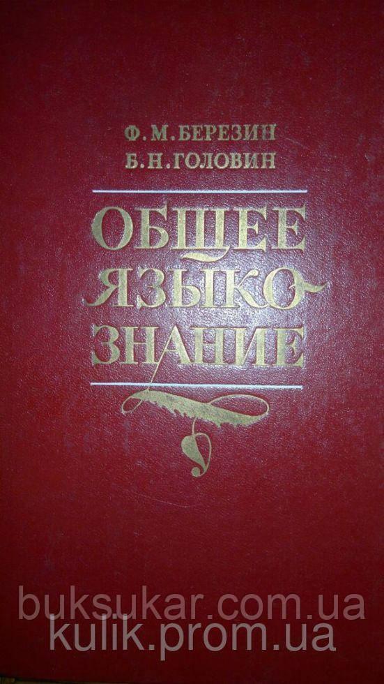 Березин Ф. М., Головин Б. Н. Общее языкознание.