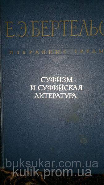 Бертельс Е. Э. Избранные труды. Суфизм и суфийская литература
