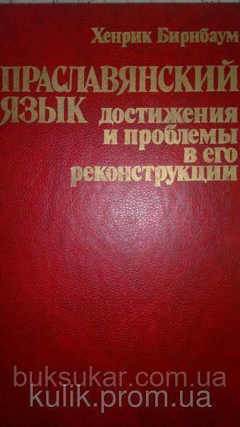 Бирнбаум Х. Праславянский язык. Достижения и проблемы в его реконструкции.