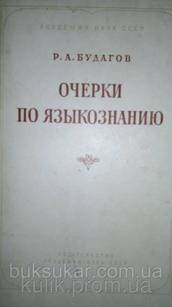 Будагов Р . А. . Очерки по языкознанию.