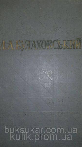 Булаховський Леонід Арсенійович Вибрані праці (у 5 т.; 1975-1983). Том 3. Славістика. Російська мова