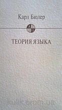 Бюлер К. Теория языка. (Филологи мира)