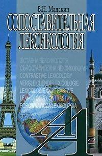 В. Н. Манакин  Сопоставительная лексикология