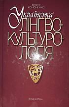 Віталій Кононенко - Українська лінгвокультурологія