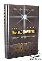 Представляем  Вашему  Вниманию  Новую Книгу  Николая Новикова  - Начало молитвы. Беседы о внутренней жизни. Путь умного делания